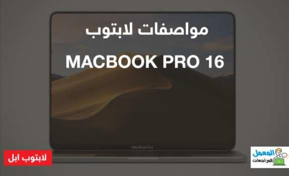مراجعة لابتوب MacBook Pro 16 2019