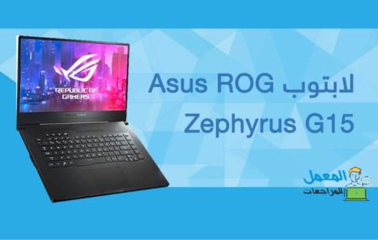مراجعة مواصفات لابتوب Asus ROG Zephyrus G15