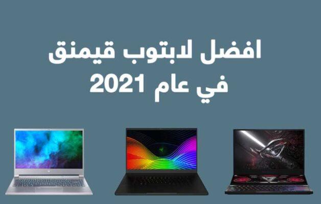 افضل لابتوب قيمنق في عام 2021