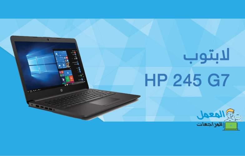 لابتوب HP 245 G7