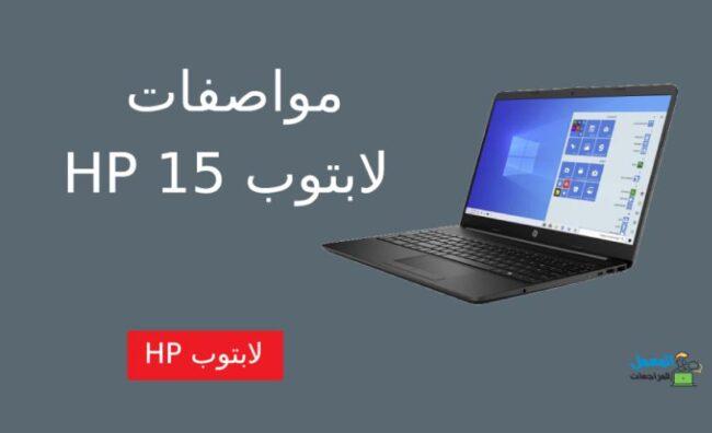 مراجعة مواصفات لابتوب HP 15-dw3046ne i5