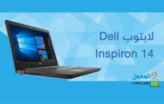 لابتوب Dell Inspiron 14