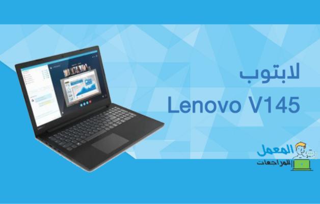 لابتوب Lenovo V145