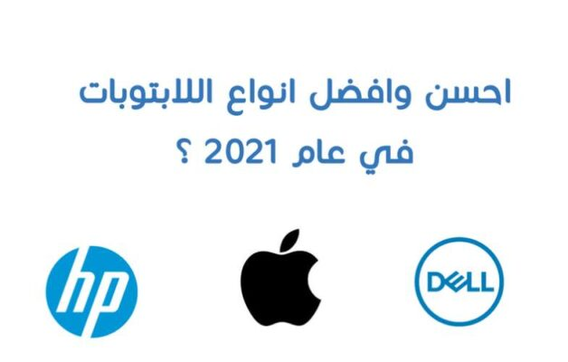 ما هو احسن وافضل انواع اللابتوبات في عام 2021 ؟