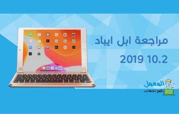 مراجعة ابل ايباد iPad 10.2 2019