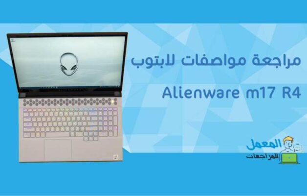 مراجعة لابتوب Alienware m17 R4