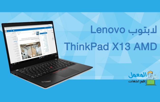 لابتوب Lenovo ThinkPad X13 بمعالج AMD